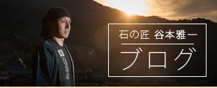 石の匠 谷本雅一の公式ブログへ